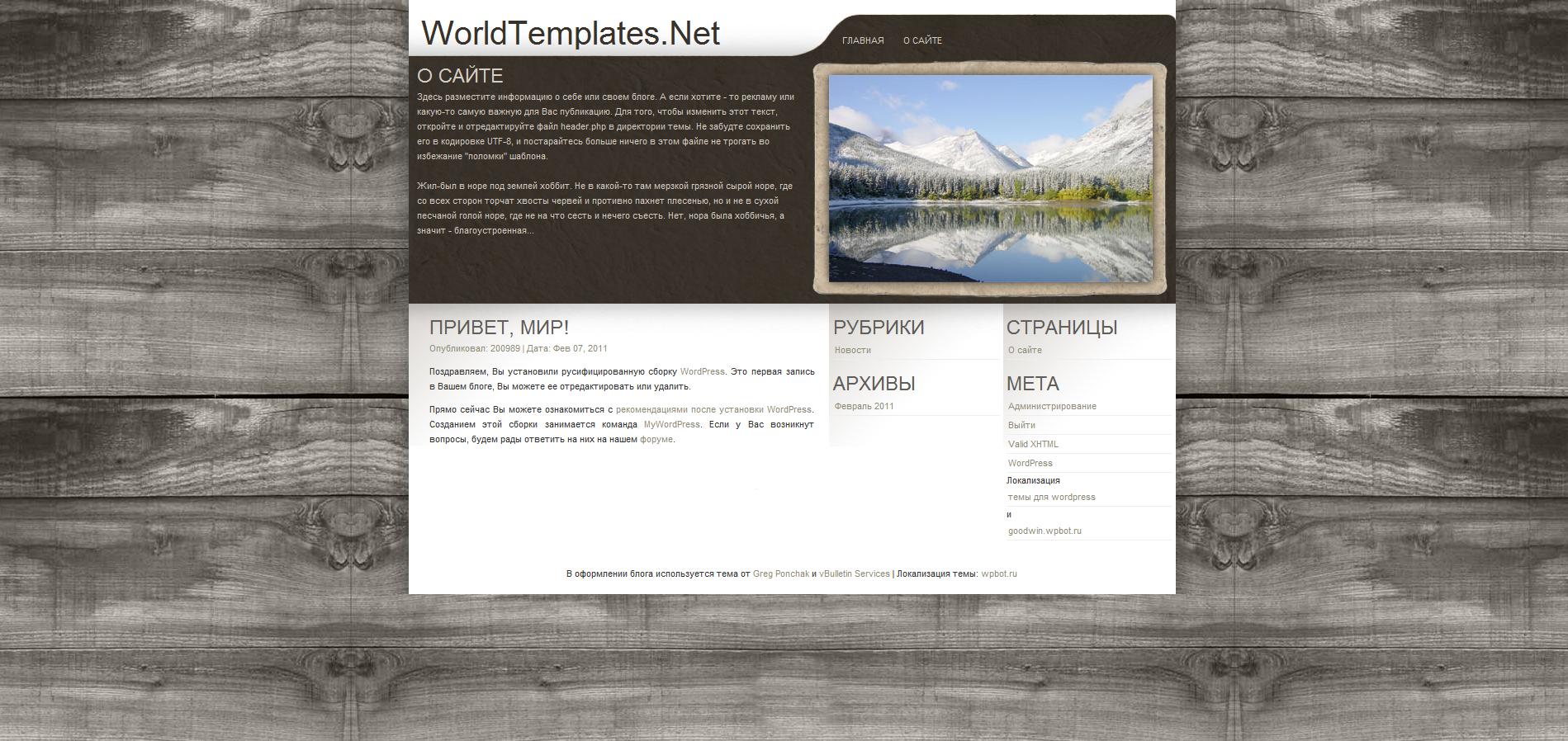 Шаблон строительство wordpress