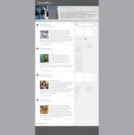 Шаблон для блога VersatilityLite.V2
