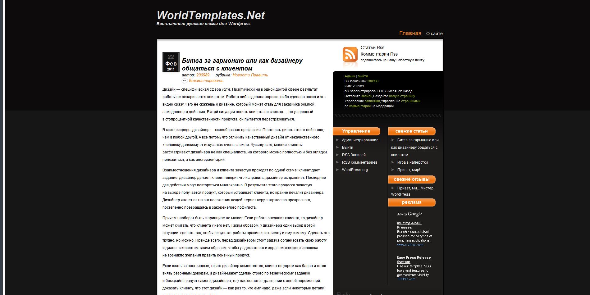 Как сделать чтобы рубрики wordpress были на главной странице