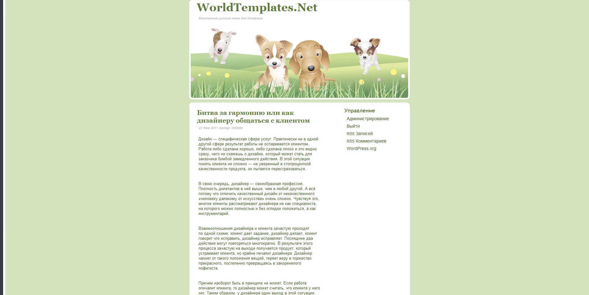 скачать темы знакомства для wordpress