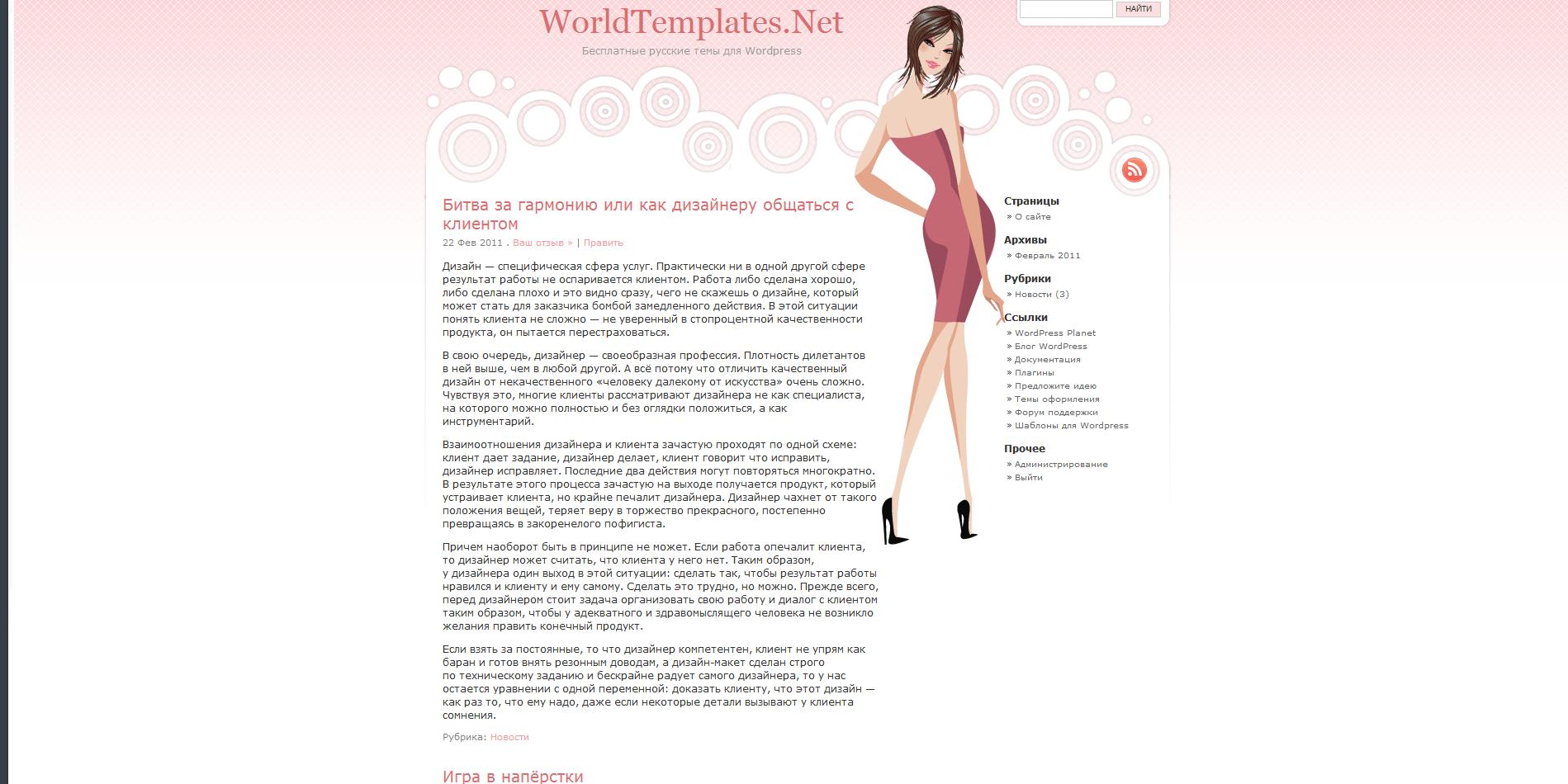 Sabrina wordpress theme site