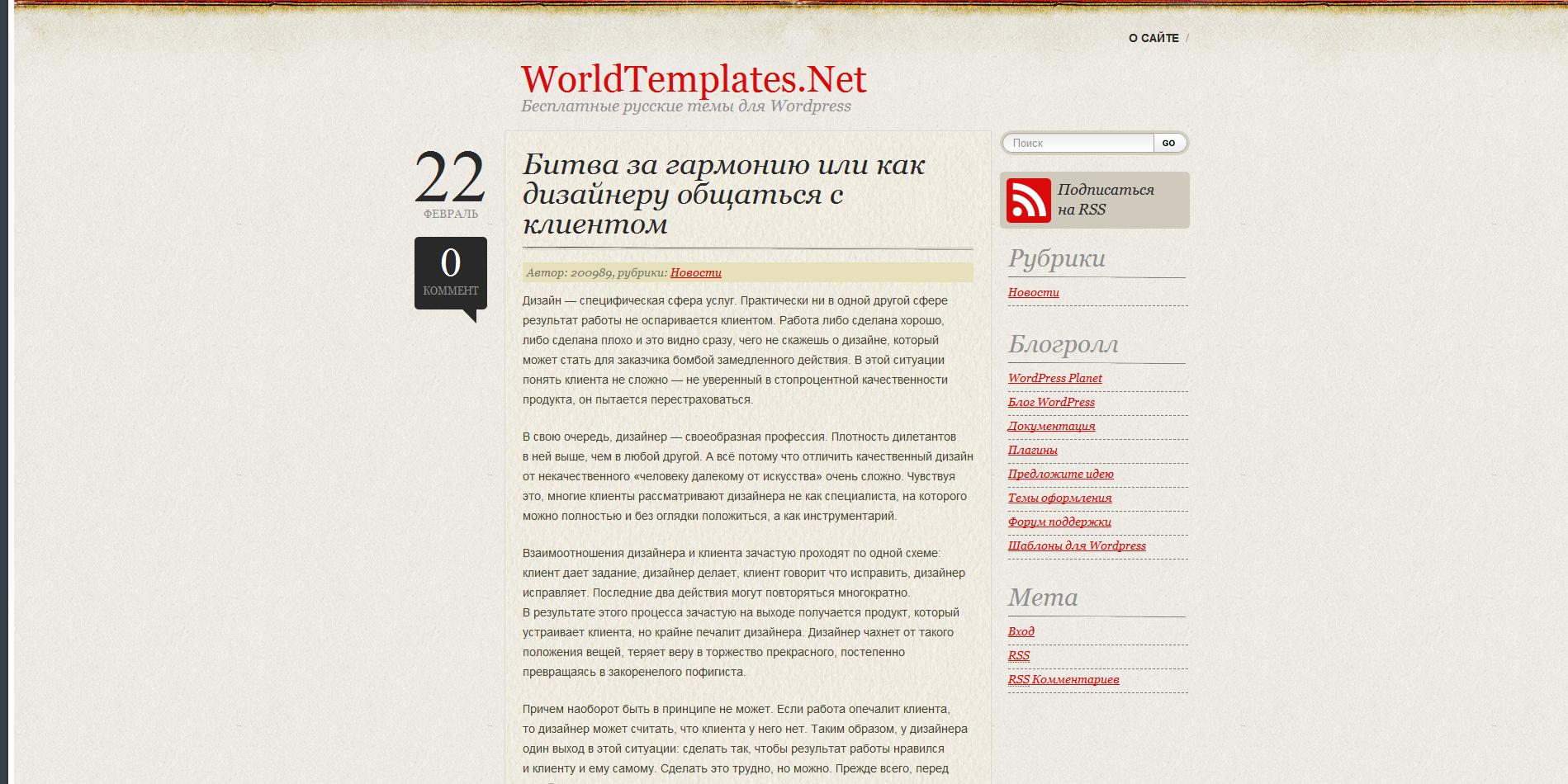 1299003076 shablony dlya dle 9 2 russkie temy wordpress shablony dlya