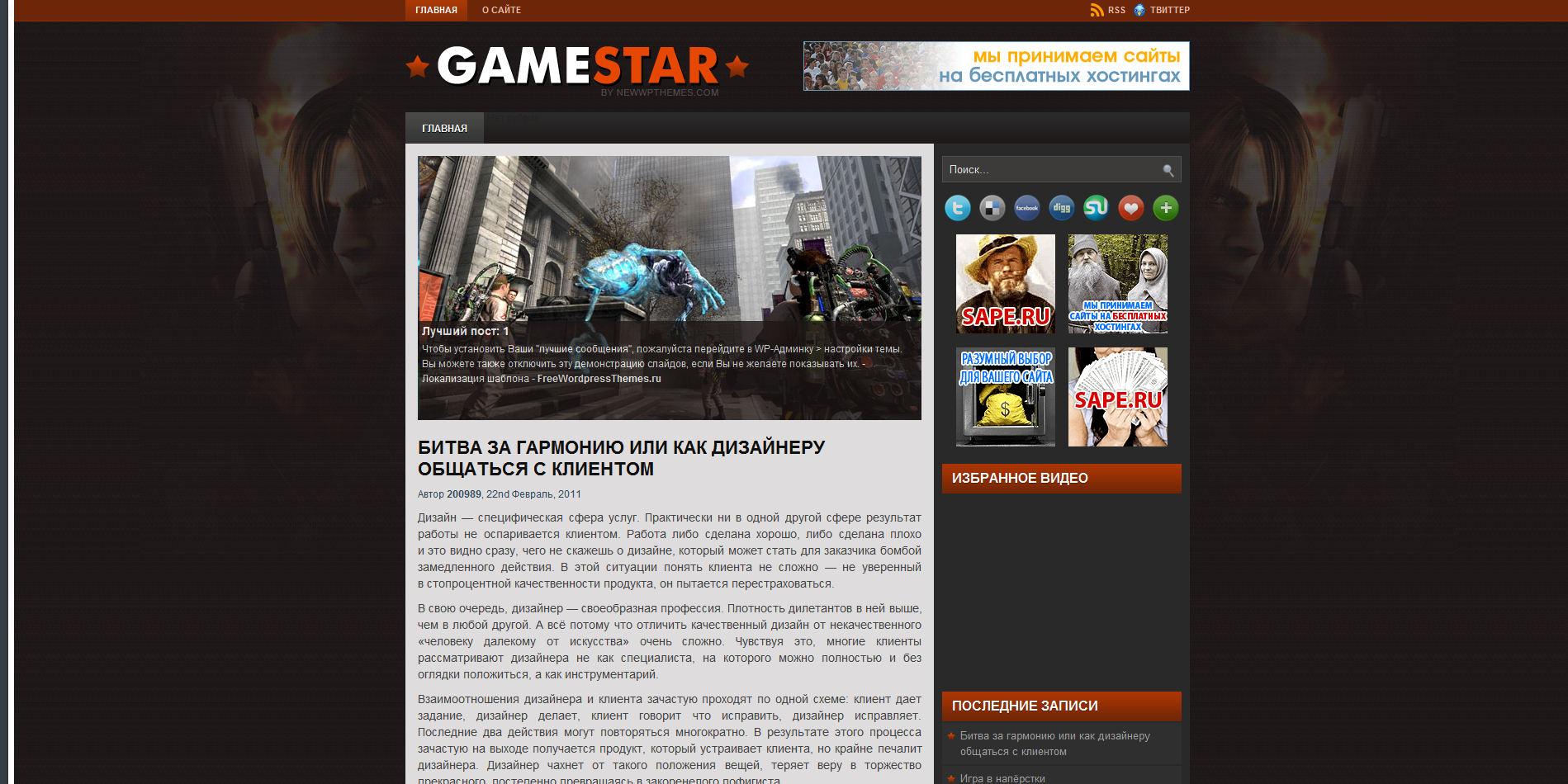 Язык: английский название: jinsona описание: gamerpress is the new wordpress theme created by jinsona of web2feelcom