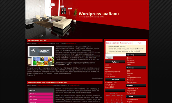 WordPress шаблон Cavenzi