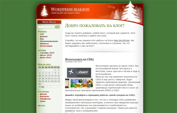Шаблон Новый год для wordpress Vermilion Christmas 2.0