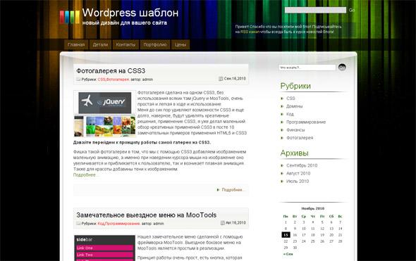 Яркая тема wordpress Colorful Paint 1.1