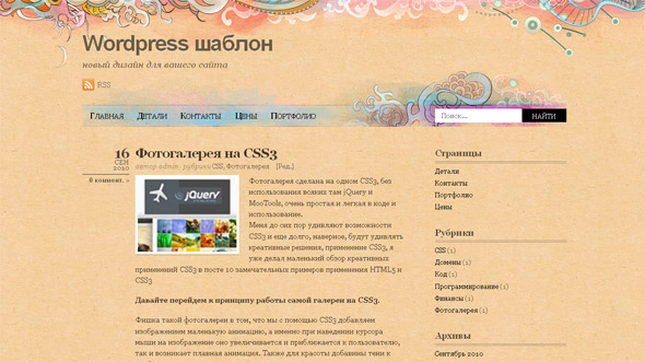 WordPress тема для блога Koi 1.0