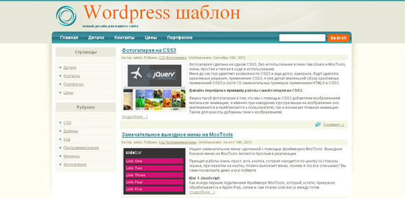WordPress шаблон Benny 1.0.2