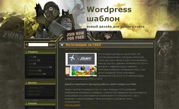 Тема counter strike source для wordpress Counter Force