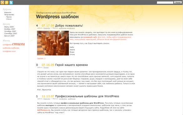WordPress шаблон Gold Pot