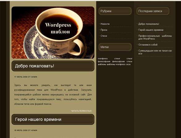 WordPress шаблон кофе, чай Overdose