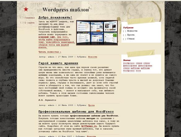 WordPress шаблон Bolshevik