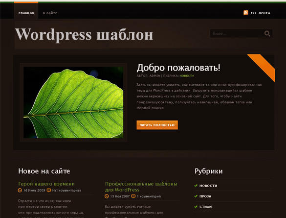 WordPress шаблон Jungleland