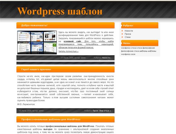 WordPress тема Orange Zest