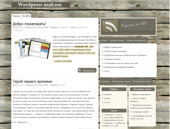 WordPress тема KayuPress