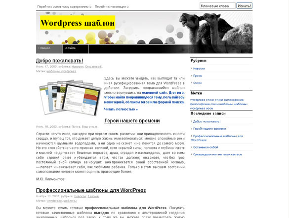 WordPress шаблон Dodo