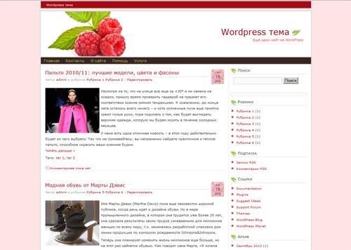Вордпресс шаблон малина, ягоды Raspberry Cafe