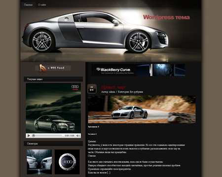 Вордпресс шаблон автомобили AudiR8