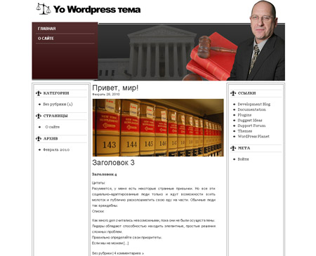 Шаблон Wordpress адвокаты, суды, нотариусы WP Criminal Attorneys