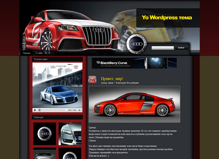 Тема Wordpress – AUDI