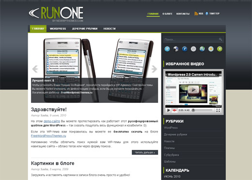 Шаблон Wordpress – RunOne