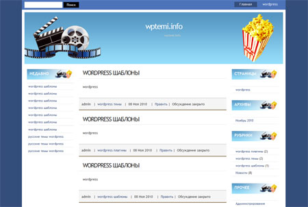 Шаблон wordpress фильмы