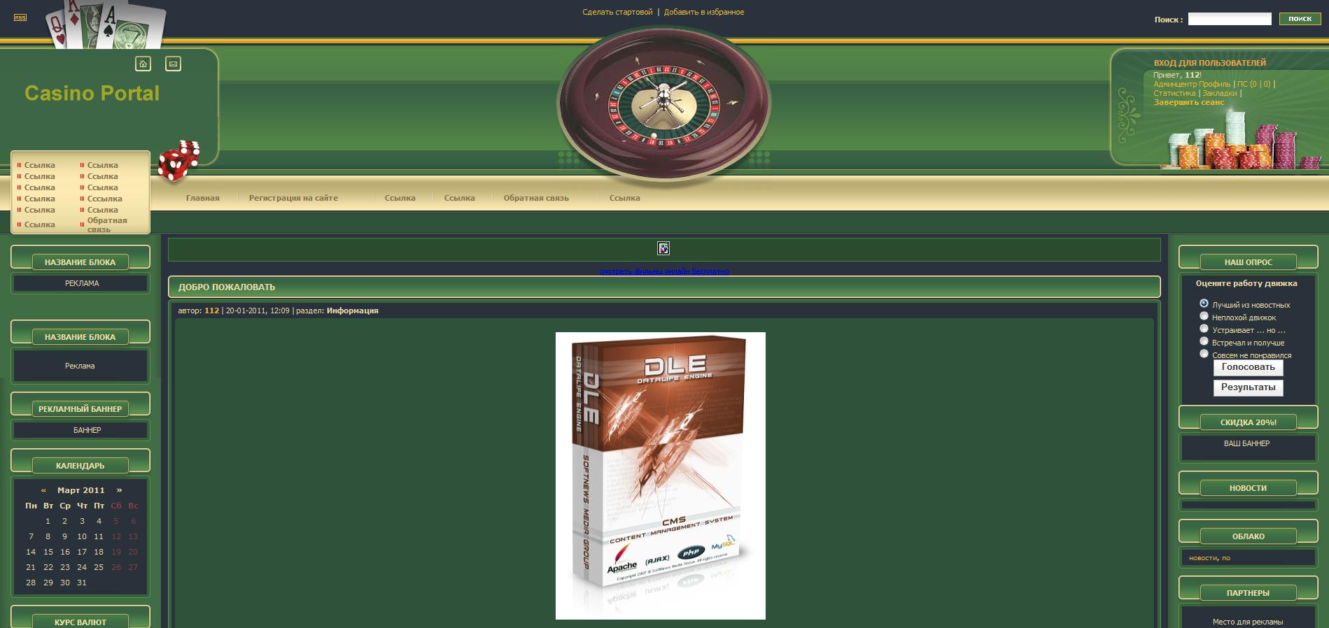 Шаблоны для dle азартные игры азартные игровые слот аппараты бесплатно