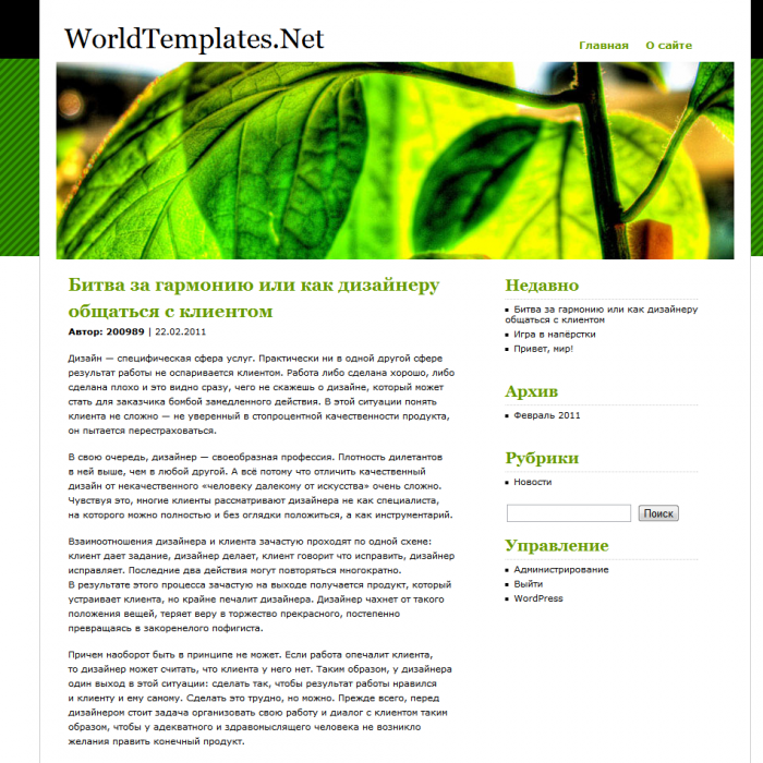 Шаблон трава wordpress RockinGreen Leaf