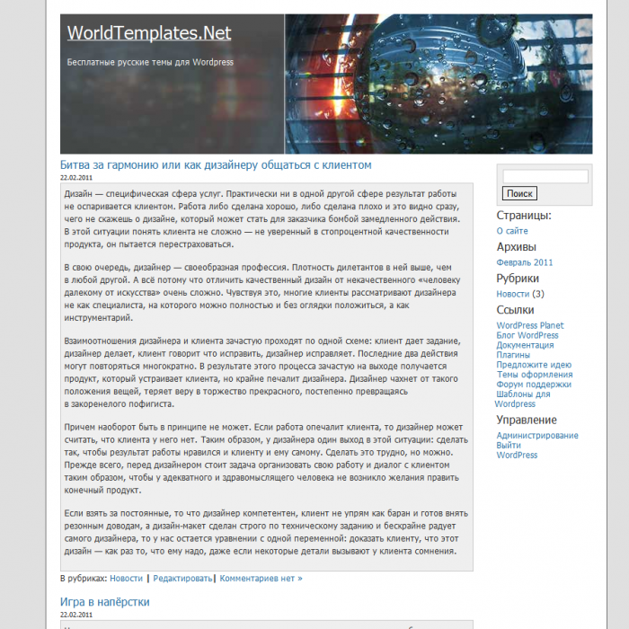 Тема WordPress в стиле техно Hello World