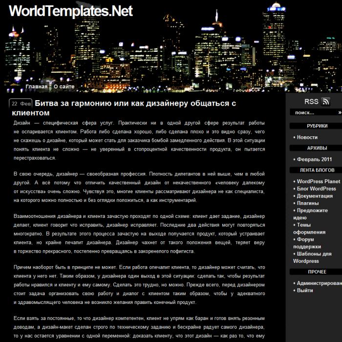 Тема ночной город wordpress