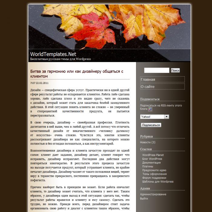 Тема осень, листья для вордпресс