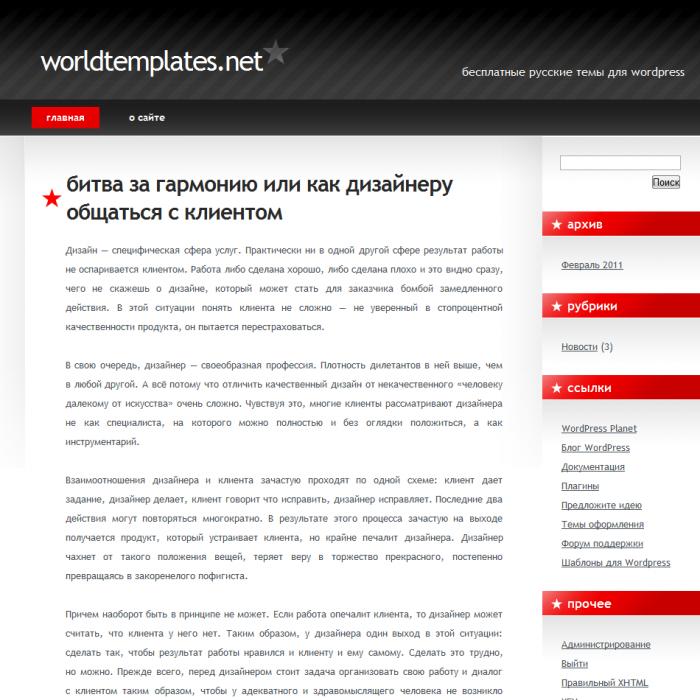Красное и черное в теме для WordPress Stylized