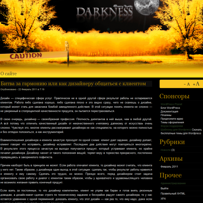 ������� ����������� ���� wordpress Darkness