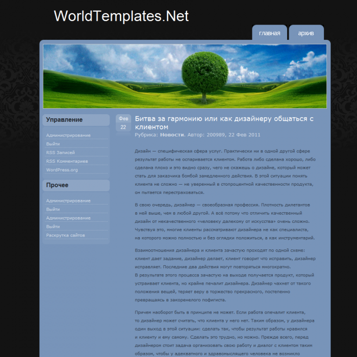 Тема лето wordpress Dark Tree