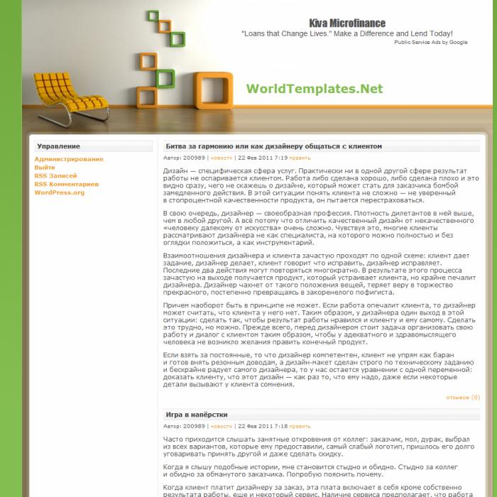 Дизайн интерьеров в теме WordPress Ixora Green