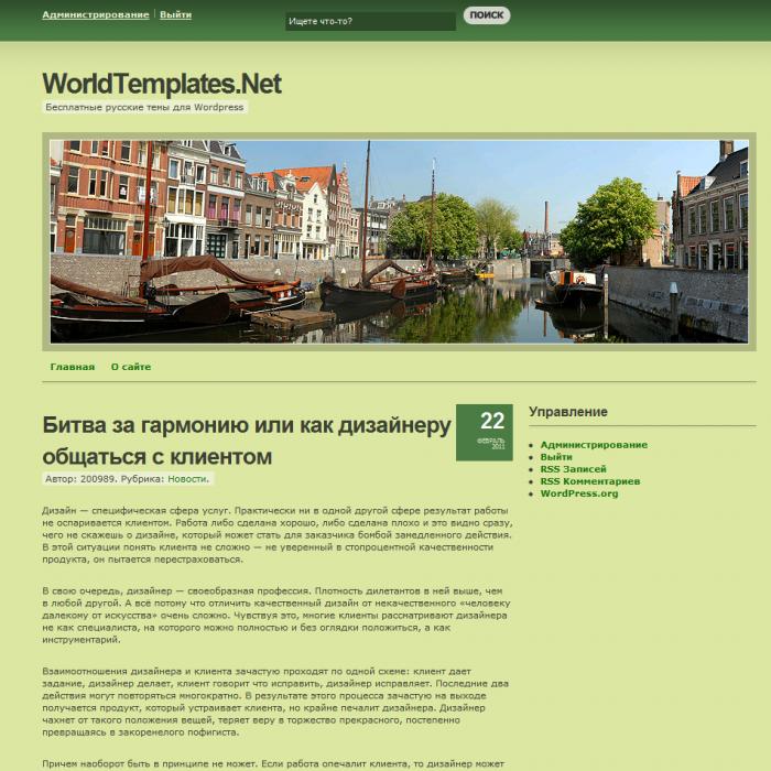 Бесплатная тема WordPress Autumn Concept