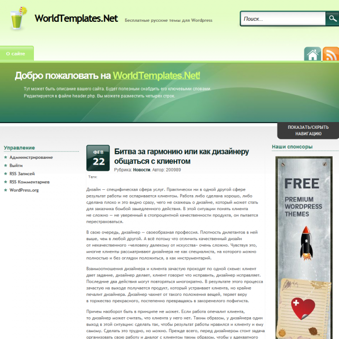 Сочная тема WordPress LimeSquash