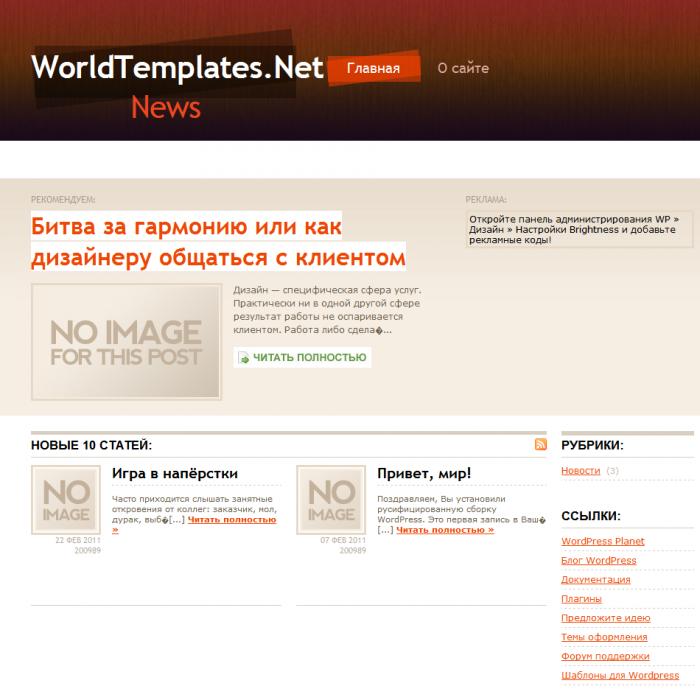 Тема WordPress Brightness Theme