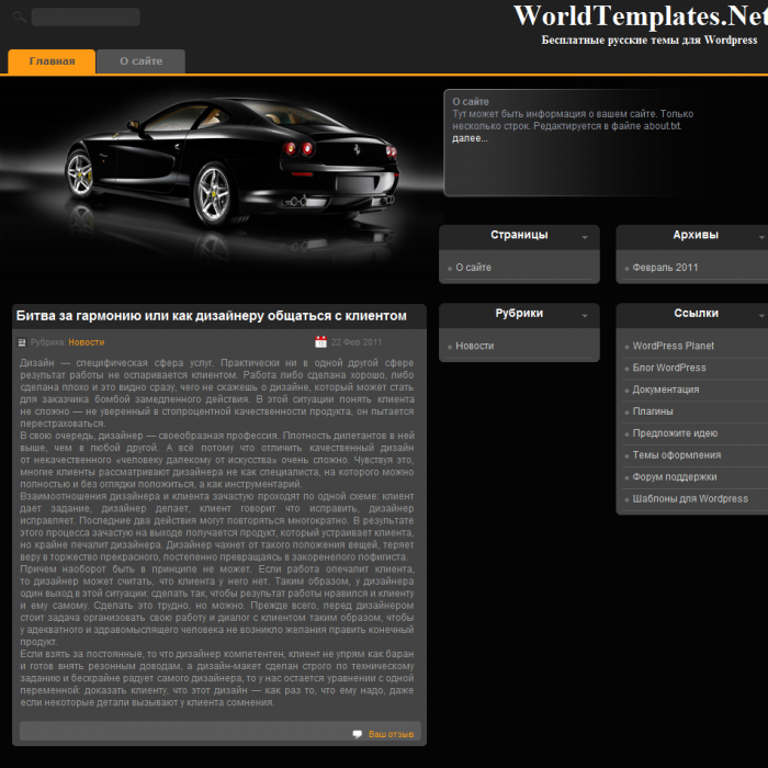 Шаблон машины Black Car wordpress