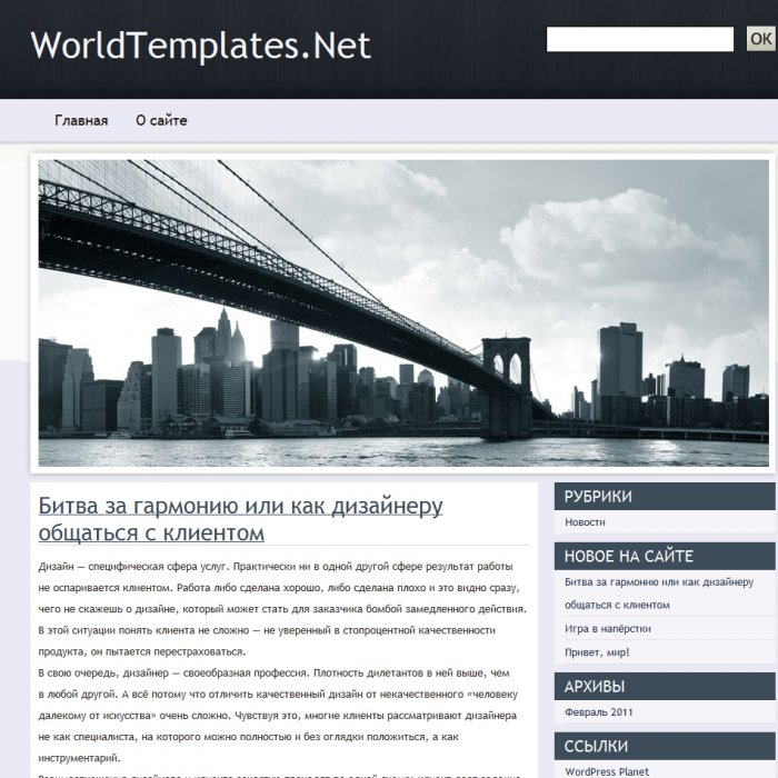 Тема мосты WordPress Business Tint