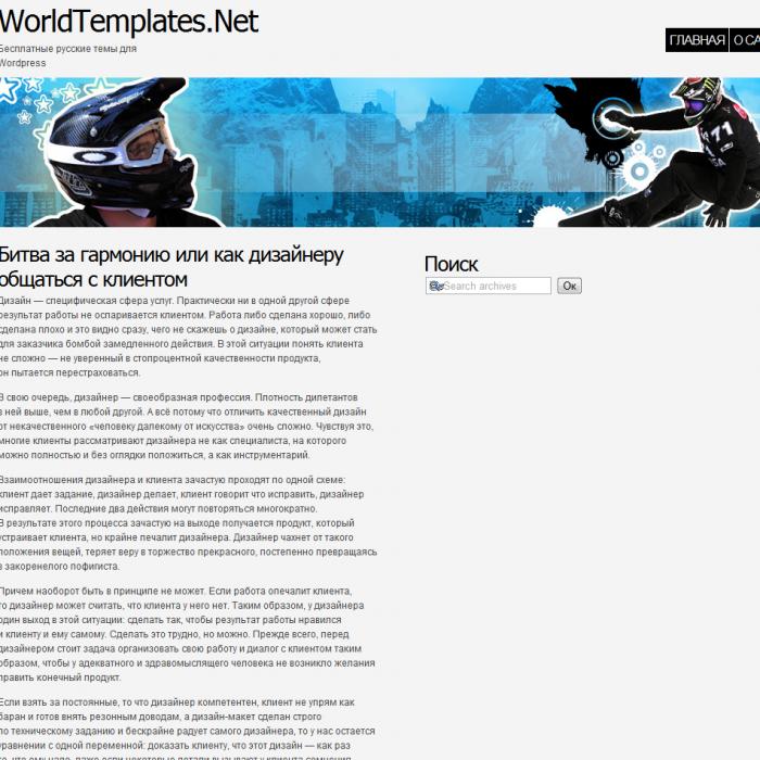 Шаблон спорт для wordpress athlete