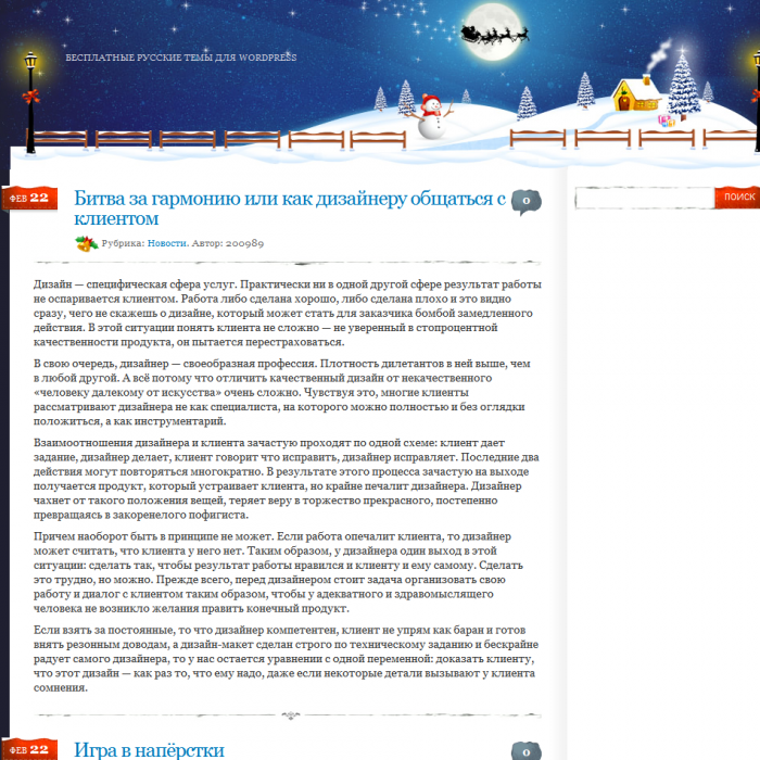 Новогодний шаблон wordpress christmas-new-years-eve-wp-theme