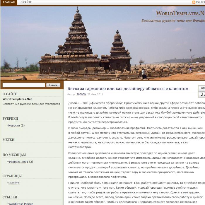 Шаблон сайта путешественников Chennai для wordpress