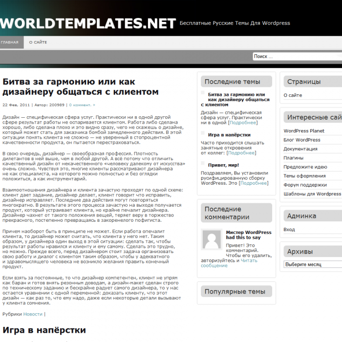 Журнальный шаблон WordPress
