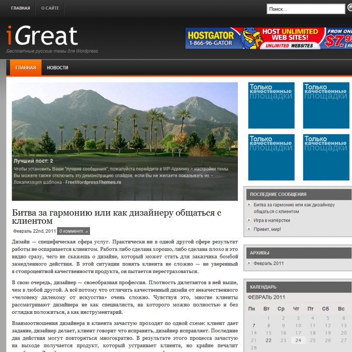 Премиум тема WordPress iGreat Black