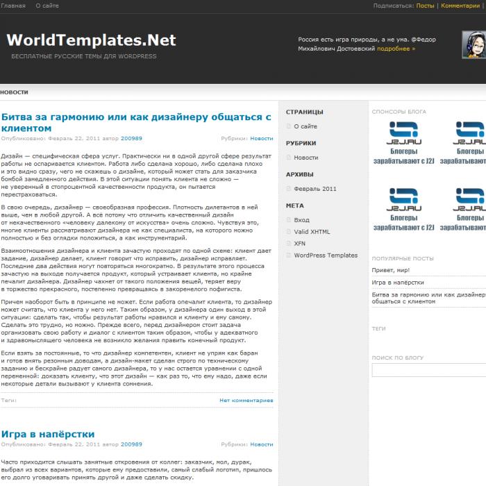 Тема бизнес блога blogwerx