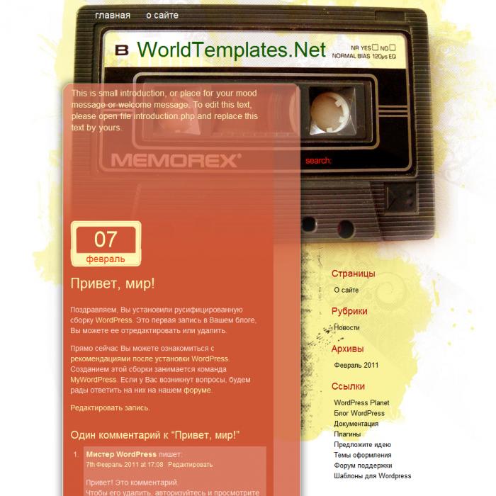 Ретро музыка wordpress old_tape_theme