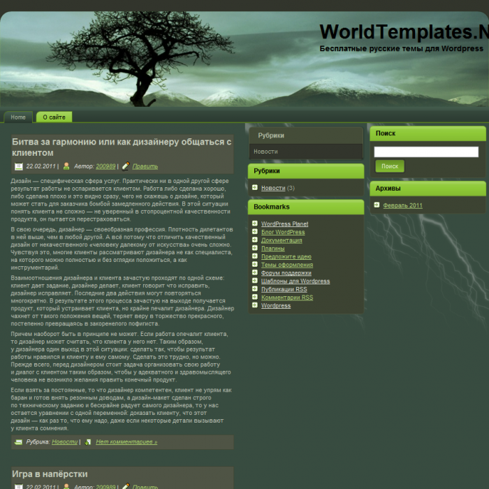 WP шаблон DarkMoodWordPress 1.0