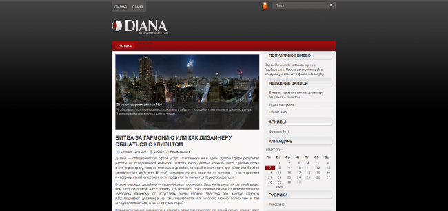 Модный шаблон для WordPress – Diana