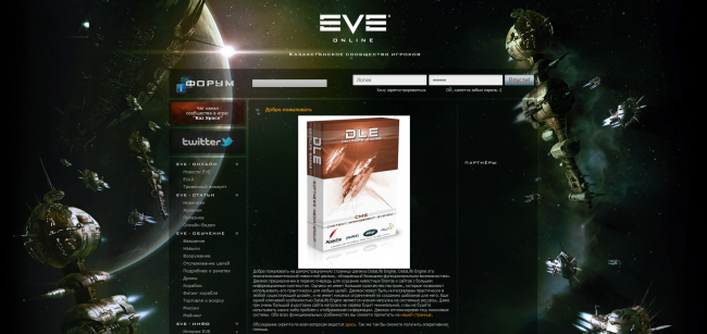 EVEONLINE, DLE 9.2, [Рип]